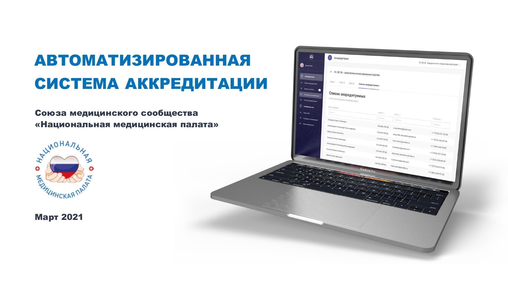 вебинар по обучению работе в АСА НМП