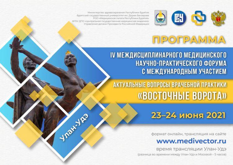 Программа 4 междисциплинарного медицинского научно-практического форума с международным участием