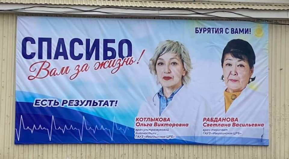 В Иволгинском районе поблагодарили медиков
