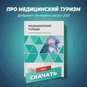 «Медицинский туризм и экспорт медицинских услуг».